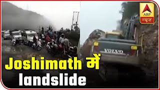Landslide in Uttarakhand's Joshimath due to heavy rainfall - ABPNEWSTV