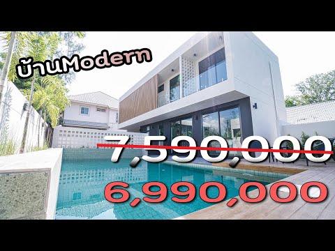 บ้านโมเดิร์น-พร้อมสระว่ายน้ำส่
