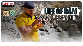 The Life Of Ram Cover Song | Jaanu Songs | Mahesh Yegilisetty | Siva Yegilisetty | Govind Vasantha - ADITYAMUSIC