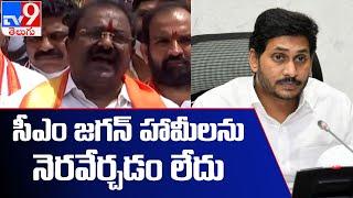 దుర్గమ్మ   మా సీఎంకు నువ్వైనా చెప్పు...!  రాష్ట్ర ఆర్ధిక పరిస్థితి బాగాలేదు  : BJP's Somu Veerraju - TV9