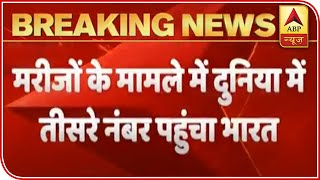 Covid-19: India Crosses Russia To With 3rd Highest Cases | ABP News - ABPNEWSTV