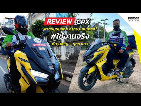 GPX-DRONE-รีวิวมุมหล่อรอบคัน-แ