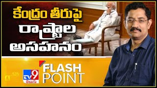 Flash Point : కేంద్రం పాలసీపై రాష్ట్రాల ఆగ్రహం - TV9 - TV9