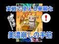 【将棋ウォーズ】この手筋が使えたらドヤっとできる!!!『居飛車 vs 中飛車』【実況1335】