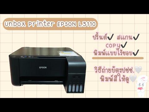 UNBOX-เครื่องปริ้น-Epson-L3110