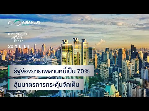 INVESTMENT-CLUB-by-ASP-l-20-ก.