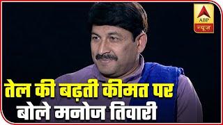 Delhi govt needs to reduce the VAT on fuel: Manoj Tiwari - ABPNEWSTV
