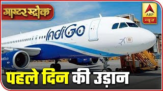 How air-travel has changed from today, know necessary things | Master Stroke - ABPNEWSTV