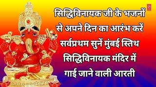 सिद्धिविनायक जी के भजन I Aarti Siddhivinayak Temple Mumbai I Vighnaharta Ganesh - TSERIESBHAKTI
