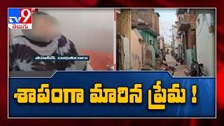 Kadapa జిల్లాలో దారుణం : యువతిపై పెట్రోల్ పోసి నిప్పంటించిన అన్న - TV9 - TV9