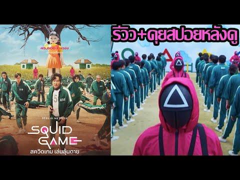 รีวิว-Squid-Game-l-สควิดเกม-เล