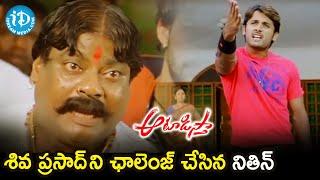 Nithiin Challenges Siva Prasad | Aatadista Movie Scenes | Kajal Aggarwal | Naga Babu | iDream Movies - IDREAMMOVIES