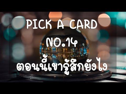 Pick-a-card-❤️-NO.14-ตอนนี้เขา