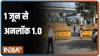Modi सरकार का Unlock- 1.0 प्लान: कहां मिली छूट, कहां जारी रहेगी पाबंदी | IndiaTV News - INDIATV