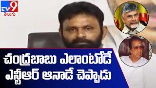 Chandrababu ఎలాంటివాడో NTR ఆనాడే చెప్పారు : Kodali Nani - TV9 - TV9