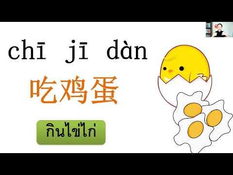 ภาษาจีน-ชั้นอ-3-บทที่-13-ฉันชอ