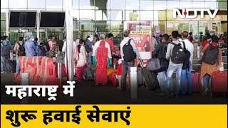 Maharashtra में शुरू हवाई सेवाएं, पहले दिन 25 Flights करेंगी टेकऑफ-लैंड - NDTVINDIA