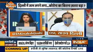 'Every day is a new challenge' says South Delhi DM, BM Mishra on easing lockdown | Zila Sammelan - INDIATV