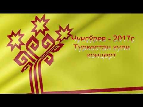 Чунҫӳрев–2017. Туркестан хулинчи концерт
