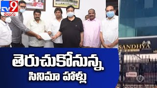 Telangana to reopen cinema theatres from July 23 - TV9 - TV9