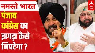 Punjab congress rift: Will it end before Elections 2022? - ABPNEWSTV