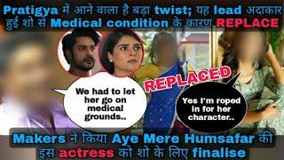 Pratigya 2 में आया बड़ा twist; यह lead कलाकार हुई REPLACE अपनी medical condition के कारण   Checkout - TELLYCHAKKAR