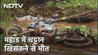 भारी बारिश से बेहाल Maharashtra, Ratnagiri, Konkan का संपर्क टूटा - NDTVINDIA