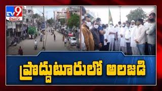 Proddatur : వైసీపీ, బీజేపీ మధ్య టిప్పు సుల్తాన్ విగ్రహ ఏర్పాటు వివాదం || YCP Vs BJP - TV9 - TV9