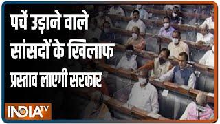 Lok Sabha में कागज के टुकड़े फाड़कर फेंकने वाले विपक्ष के 10 सांसद हो सकते हैं निलंबित - INDIATV