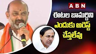ఈటల బామర్దిని ఎందుకు అరెస్ట్ చేస్తలేవు  || MP Bandi Sanjay Sawal To KCR  || ABN Telugu - ABNTELUGUTV