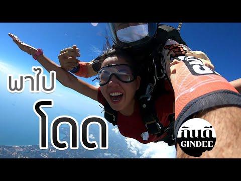 พาไปโดดร่ม-4,000-เมตร-สูงที่สุ