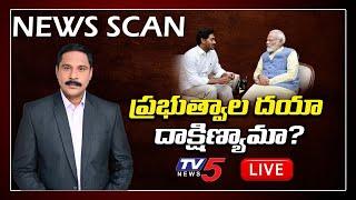 ప్రభుత్వాల దయా దాక్షిణ్యామా?   TV5 News Scan Debate With Ravipati Vijay   PM Modi New Vaccine Policy - TV5NEWSSPECIAL