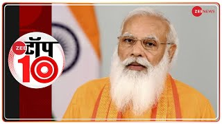 Zee Top 10: अब तक की 10 बड़ी ख़बरें   Top News Today   Breaking News   Hindi News   Latest News - ZEENEWS