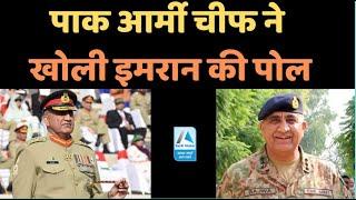 कश्मीर पर Pak की पोल खोल दी बाजवा ने - AAJKIKHABAR1