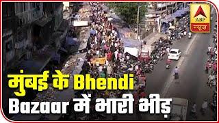 Mumbai: Huge Crowd In Bhendi Bazaar Ahead Of Eid | ABP News - ABPNEWSTV