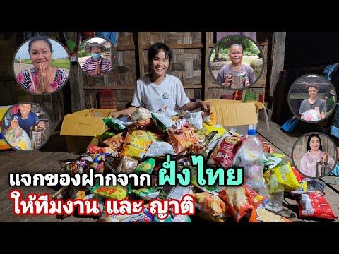 ของฝากจากพระอาจารย์ฝั่งไทยเยอะ