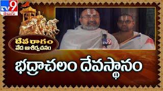 Devaragam | వేద ఆశీర్వచనం : Bhadrachalam Temple - TV9 - TV9