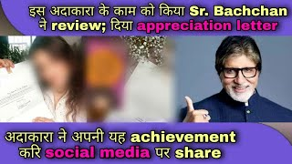 Amitabh Bachchan Sends A Letter Of Appreciation To This Bollywood Beauty - TELLYCHAKKAR