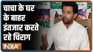 Bihar politics: LJP में पारिवारिक तकरार, चाचा के घर के बाहर इंतजार करते रहे Chirag Paswan - INDIATV