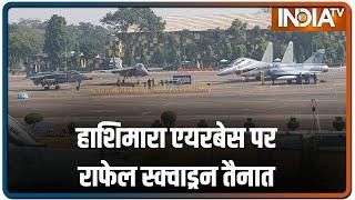 Hasimara एयरबेस पर तैनात किया गया Rafale स्क्वाड्रन, भारत को अब तक मिले 26 विमान - INDIATV