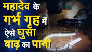 Video: महादेव के गर्भ गृह में ऐसे घुसा बाढ़ का पानी, सामने आईं तस्वीरें | Mumbai Rain | Live Updates - ZEENEWS
