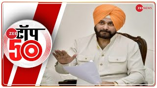 Top 50: पंजाब में सिद्धू की ताजपोशी | Punjab Congress | Top News | Non Stop News | News 50 - ZEENEWS