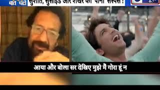 शेकर कपूर के पास सुशांत का कौन सा  'राज'?   Shekhar Kapur's Statement in Sushant Rajput's Death - ITVNEWSINDIA