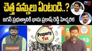 BJP Bhanu Prakash Reddy Warns YS Jagan Govt | New Property Tax in AP | TV5 News - TV5NEWSSPECIAL