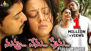 Nuvu Nenu Prema Telugu Full Movie HD   Suriya, Jyothika, Bhoomika   Sri Balaji Video - SRIBALAJIMOVIES
