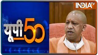 उत्तर प्रदेश की 50 ब्रेकिंग न्यूज़ | UP 50 News | July 22, 2021 - INDIATV