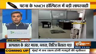 Patna के NMCH अस्पताल में बड़ी लापरवाही, कैंपस में खुले में फेंके जा रहे PPE किट - INDIATV