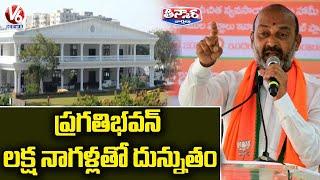 ప్రగతిభవన్ లక్ష నాగళ్లతో దున్నుతం   BJP Badugula Atma Gourava Poru   V6 Teenmaar News - V6NEWSTELUGU
