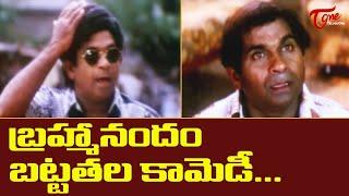 బ్రహ్మానందం బట్టతల కామెడీ | Brahmanandam Comedy Scenes | Telugu Comedy Videos | TeluguOne - TELUGUONE