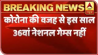 National Games 2020 postponed due to Covid-19 - ABPNEWSTV